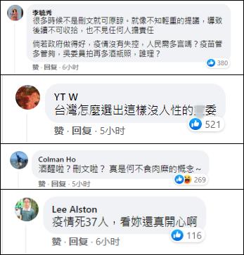 """岛内死亡病例创新高还晒干杯,民进党""""立委""""道歉"""