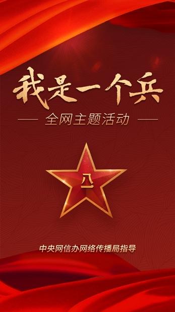 我是一个兵|中国军队是这样的