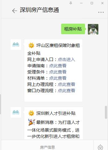 2021年深圳光明区新引进人才配套租房和生活补贴申请程序详细