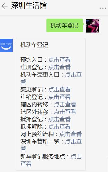 深圳机动车注册登记什么情况下是不能办理的?