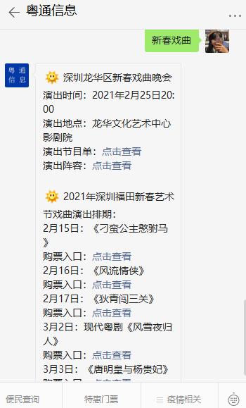2021年深圳龙华区新春戏曲晚会演出阵容表演嘉宾一览 孟广禄、张建国等演出
