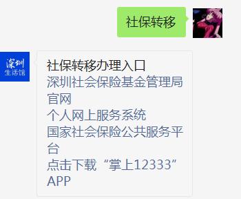 深圳参保人退休当月还需要去缴纳社保吗?