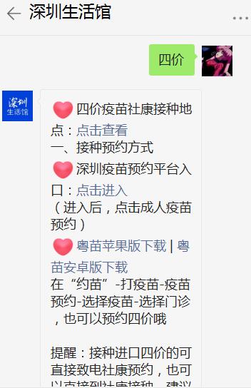 2021年深圳市四价HPV疫苗预约方式是什么(附入口)