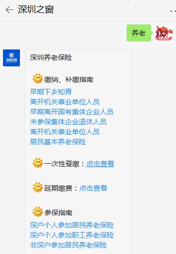 深圳养老保险的五大误区有哪些?(附答案详解)