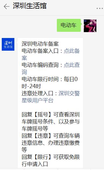 深圳电动车没上牌照可以上路吗?会被罚款吗?