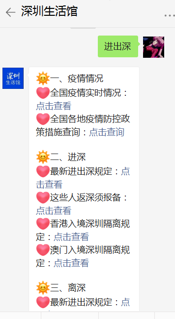 2021年国庆进出深圳疫情防控最新政策