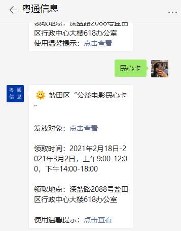 """2021年深圳盐田区""""公益电影民心卡""""发放对象及领取时间地点"""