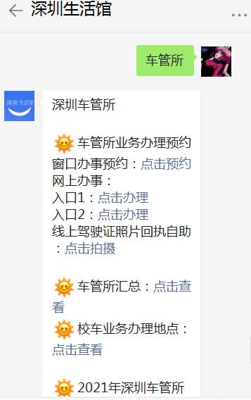 2021年深圳车管所自助办理大厅预约指南详解(附流程+入口)