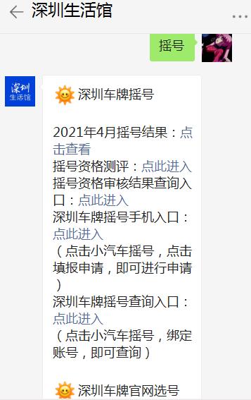 深圳小汽车指标类型详情介绍
