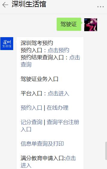 2021深圳驾考异地分科目考试申请考试地变更次数调整详情