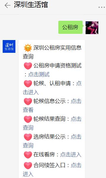2021深圳公租房补贴申请需要哪些条件