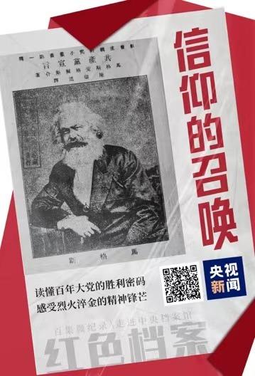 """百集微纪录·红色档案丨离世46年后 他的名字后终于加上了""""共产党员"""""""