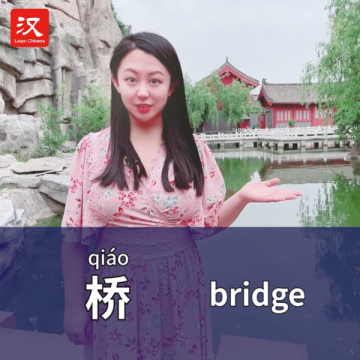 桥 Bridge