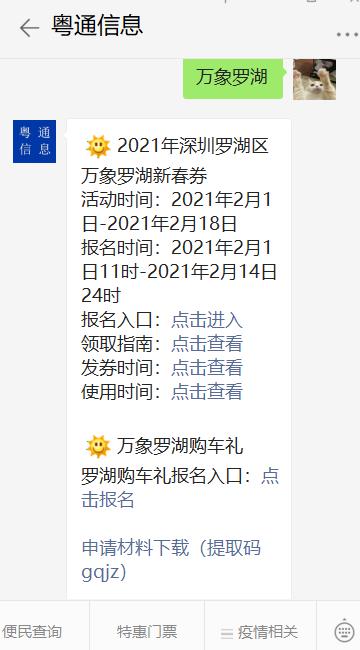2021年深圳市罗湖区万象罗湖购车礼申领操作规程及奖励对象