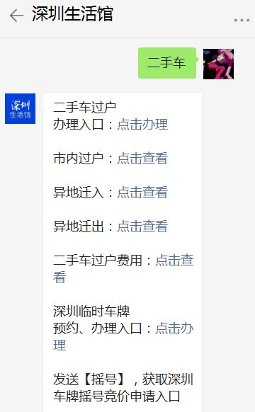 深圳购买二手车能否办理申请保留原号牌?