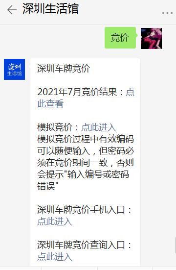深圳车牌竞价保证金能不能使用微信支付?
