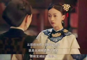 《延禧攻略》提到的辑里湖丝有多珍贵?皇帝用它做龙袍