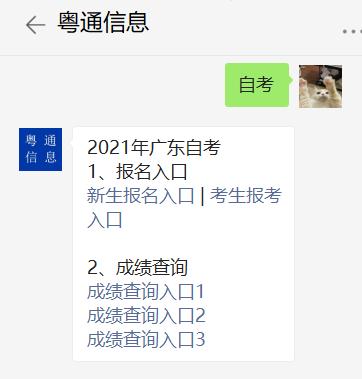 2021年1月广东自学考试成绩查询方式及入口