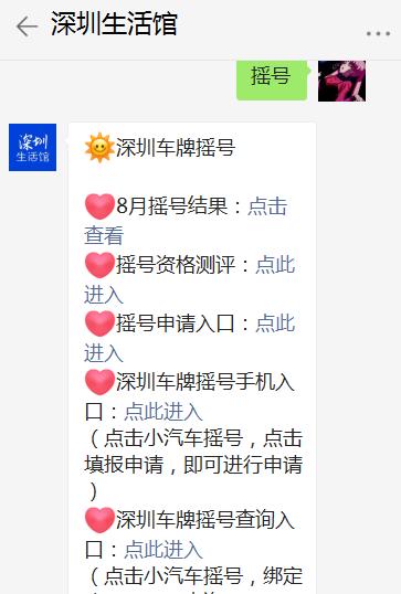 2021年第9期广东省深圳车牌什么时候开始摇号
