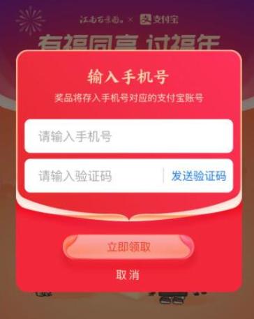 江南百景图集五福活动怎么玩