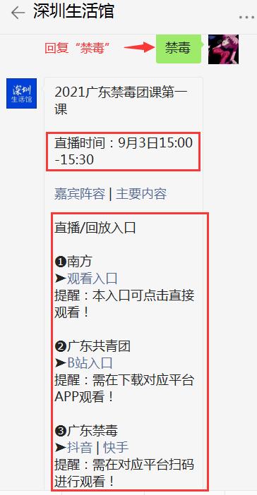 2021年广东中学秋季开学禁毒团课第一课在手机上要如何直播观看