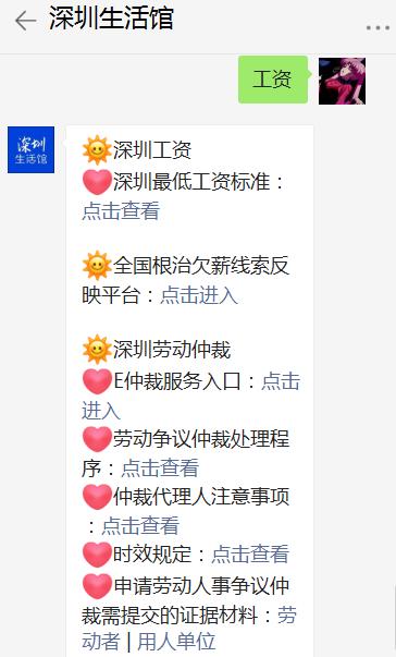 2021深圳工资发放日遇到国庆节假期是提前发还是延迟发