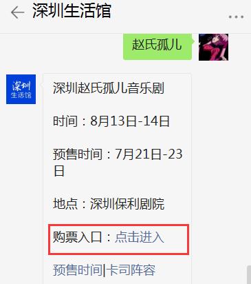 2021年深圳赵氏孤儿音乐剧有薛佳凝会出演吗?角色是谁