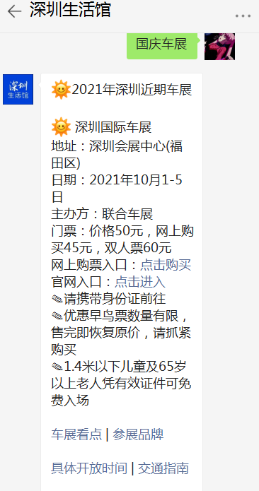 2021年深圳国庆车展门票购票有哪些相关规定