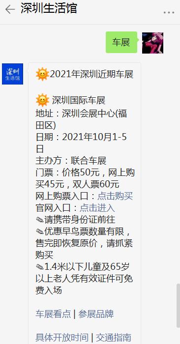 2021年深圳车展具体时间是什么时候?地点在哪里