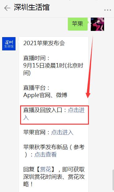 2021年苹果13发布会手机直播回放在哪里看?附入口