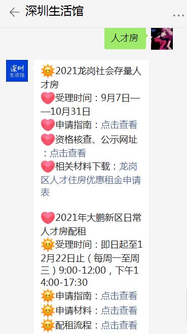 2021年深圳龙岗区人才房申请需要准备什么材料
