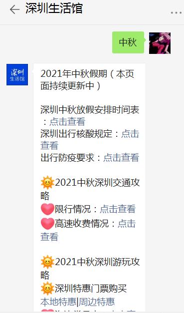 2021年深圳中秋节赏月时间是几点开始?有哪些地点可以推荐