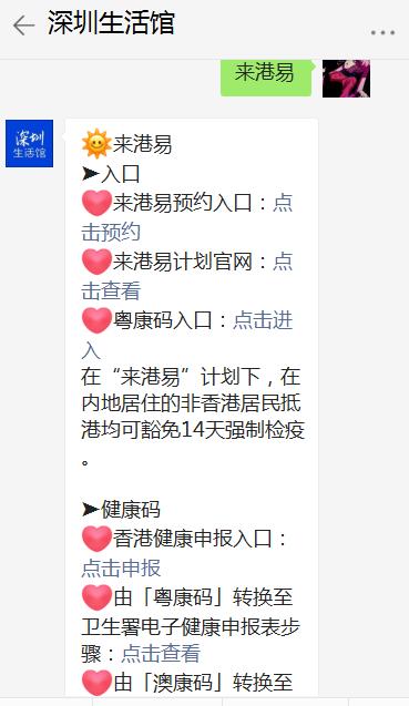 深圳市民通过回港易计划去香港还要不要隔离