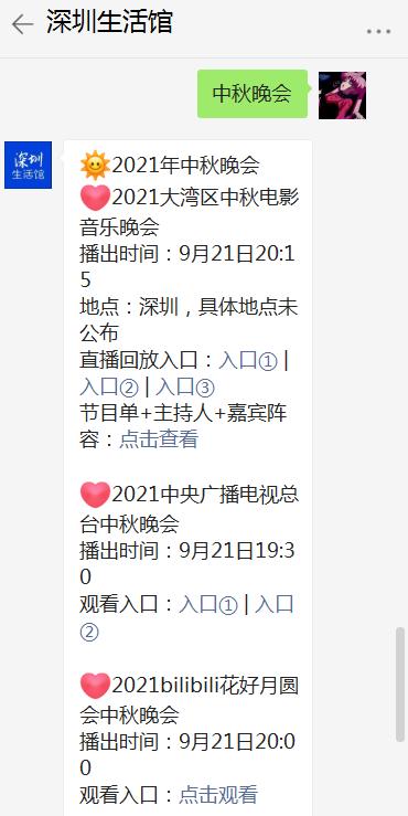 2021深圳大湾区中秋电影音乐晚会回放直播入口