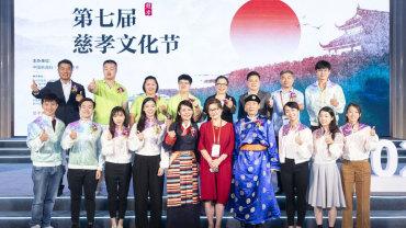 2021第七届慈孝文化节在浙江杭州启幕