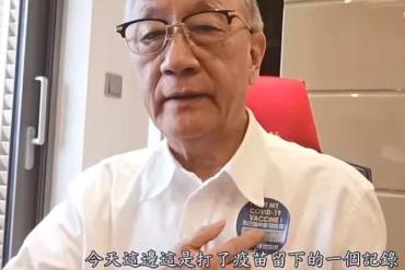 台湾新党前主席郁慕明在沪接种新冠疫苗