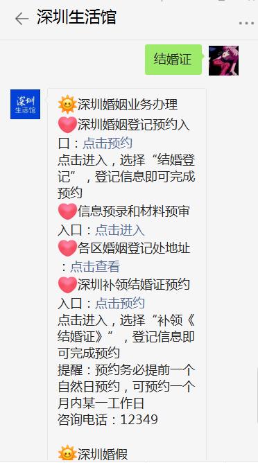 2021年国庆节深圳市民能办理结婚证吗