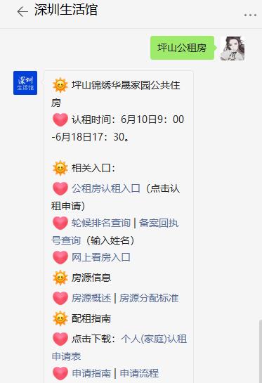 2021年深圳凤凰公馆公租房配租指南(房源+配租程序+对象)