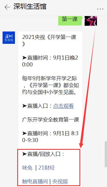 广东2021年秋季开学第一课直播回放在哪里观看