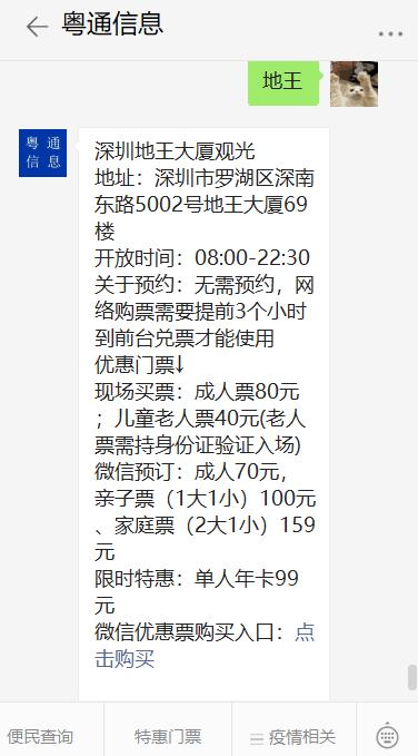 2021年春节期间深圳地王大厦观光景点介绍 附交通指南和购票入口
