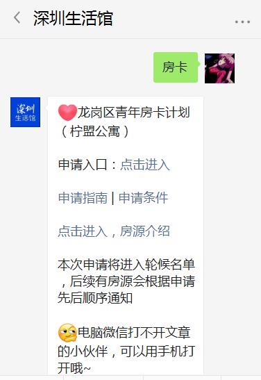 2021年深圳横岗柠盟公寓房源介绍及申请入口