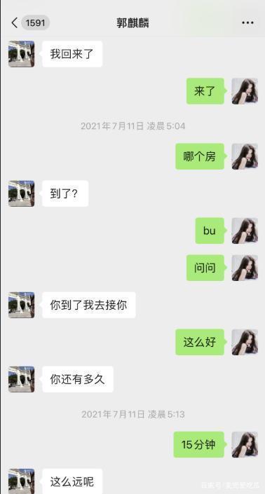 女网红曝郭麒麟凌晨约她去酒店 聊天截图曝光