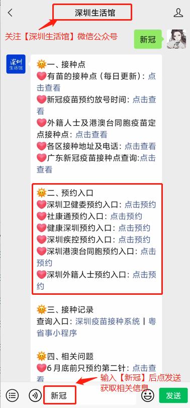 2021深圳市疾控中心提醒:近14天内到过哈尔滨的市民请报备