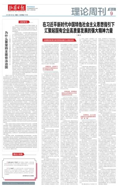 在习**新时代中国特色社会主义思想指引下汇聚起国有企业高质量发展的强大精神力量
