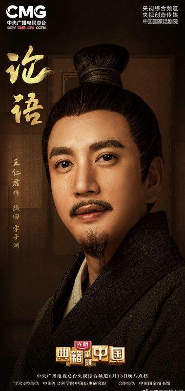 王仁君演绎《典籍里的中国》引经据典传承民族文化