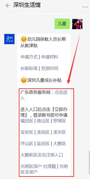 深圳大鹏新区在园儿童成长补贴什么时候开始申请时间?(附条件)