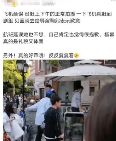 杨幂因延机影响剧组拍摄 见到导演立刻鞠躬道歉