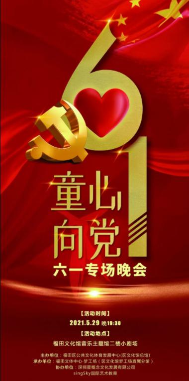 """2021深圳福田区""""童心向党""""六一专场晚会具体安排"""