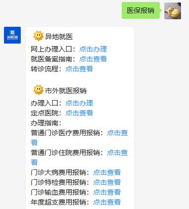 深圳重疾险医保待遇有哪些?(附住院+药品)