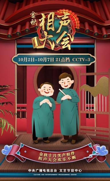 十一国庆假期文化大餐邀您品鉴